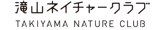 Takiyama Nature Club