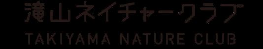 滝山ネイチャークラブのリクルートサイト